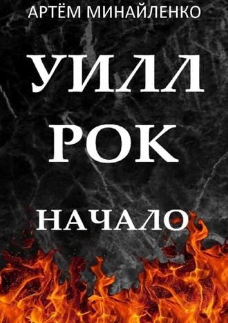 Артём Минайленко, Уилл Рок. Начало. Твоя судьба– твойрок