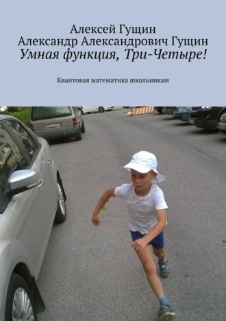 Александр Гущин, Алексей Гущин, Умная функция, Три-Четыре! Квантовая математика школьникам