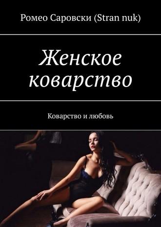 Ромео Саровски (Strannuk), Женское коварство. Коварство илюбовь