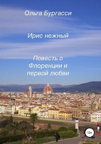 Ольга Бургасси, Ирис нежный. Повесть о Флоренции и первой любви