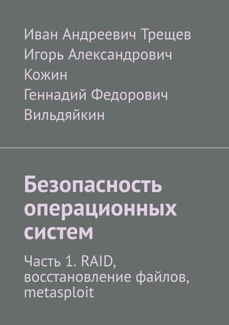 Игорь Кожин, Геннадий Федорович, Безопасность операционных систем. Часть 1. RAID, восстановление файлов, metasploit