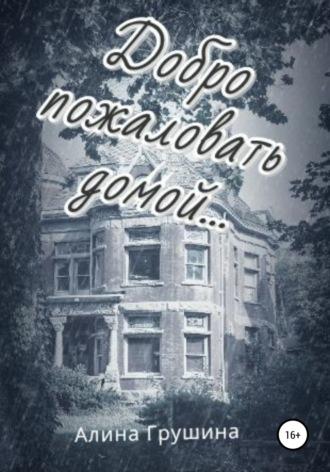 Алина Грушина, Добро пожаловать домой…