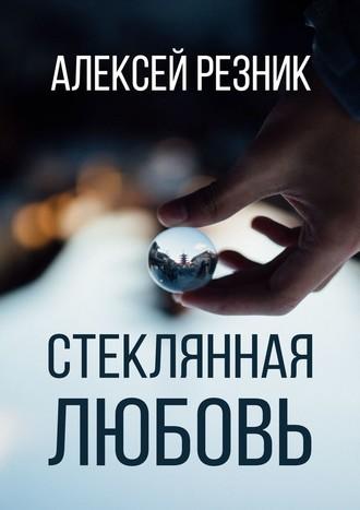 Алексей Резник, Стеклянная любовь. Книга вторая