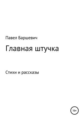 Павел Баршевич, Главная штучка