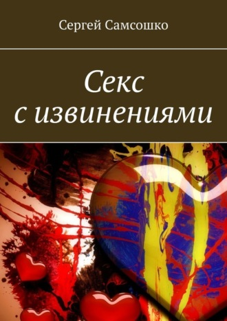Сергей Самсошко, Секс сизвинениями