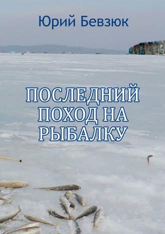 Юрий Бевзюк, Последний поход нарыбалку