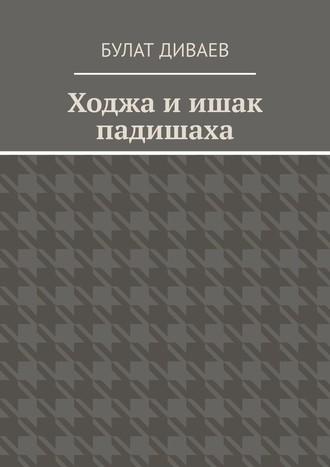 Булат Диваев, Ходжа иишак падишаха