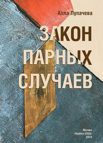 Алла Лупачева, Закон парных случаев