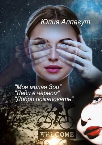 Юлия Алпагут, «Моя милая Зои», «Леди вчёрном», «Добро пожаловать»