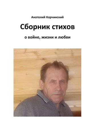 Анатолий Корчинский, Сборник стихов. Овойне, жизни илюбви