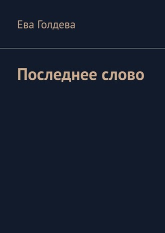 Ева Голдева, Последнее слово
