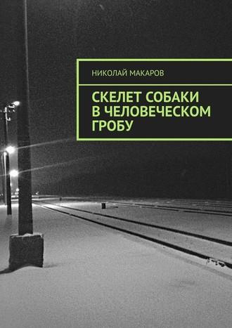 Николай Макаров, Скелет собаки вчеловеческом гробу