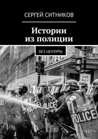 Сергей Ситников, Истории изполиции. Без цензуры