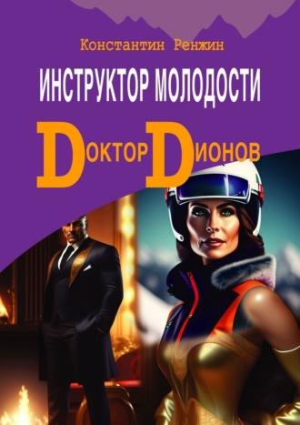 Константин Ренжин, Доктор Дионов: Инструктор молодости