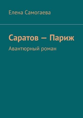 Елена Самогаева, Саратов– Париж. Авантюрный роман