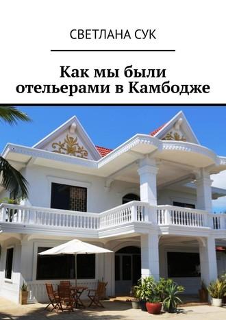 Светлана Сук, Как мы были отельерами вКамбодже