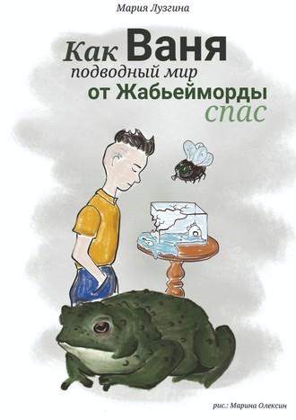 Мария Лузгина, Как Ваня подводный мир отЖабьеймордыспас