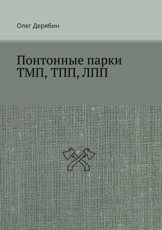 Олег Дерябин, Понтонные парки ТМП, ТПП,ЛПП