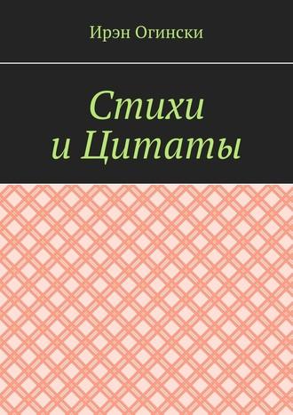 Ирэн Огински, Стихи иЦитаты