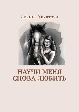 Лианна Хачатрян, Научи меня снова любить