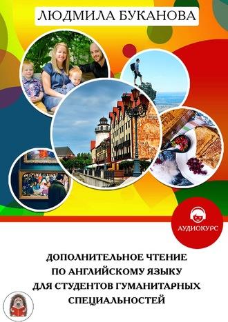 Людмила Буканова, Дополнительное чтение поанглийскому языку для студентов гуманитарных специальностей
