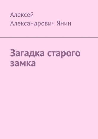 Алексей Янин, Загадка старого замка