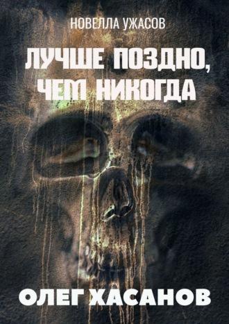 Олег Хасанов, Лучше поздно, чем никогда. Новелла ужасов