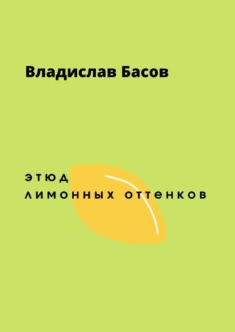 Владислав Басов, Этюд лимонных оттенков