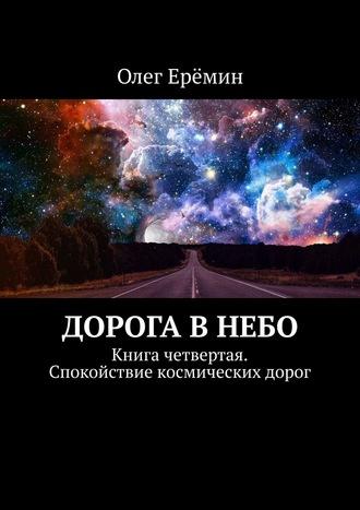 Олег Ерёмин, Дорога внебо. Книга четвертая. Спокойствие космических дорог