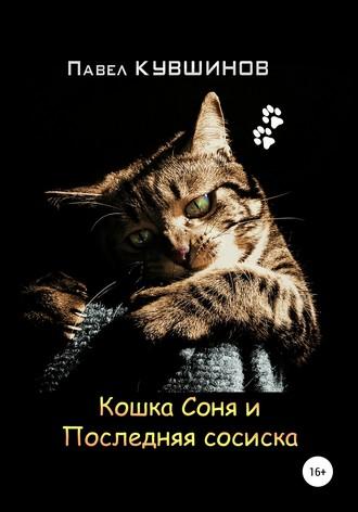 Павел Кувшинов, Кошка Соня и Последняя сосиска