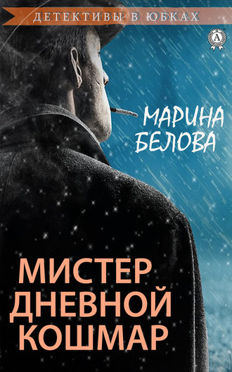 Марина Белова, Мистер Дневной Кошмар