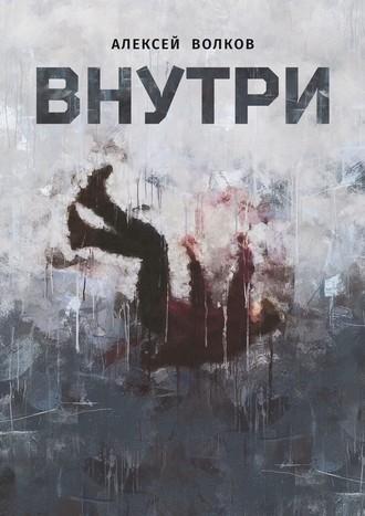 Алексей Волков, Внутри