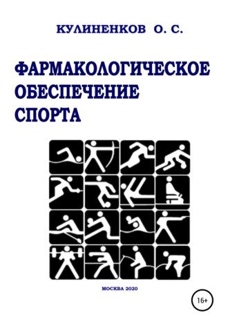 Олег Кулиненков, Фармакологическое обеспечение спорта