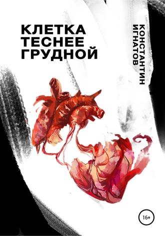 Константин Игнатов, Клетка теснее грудной