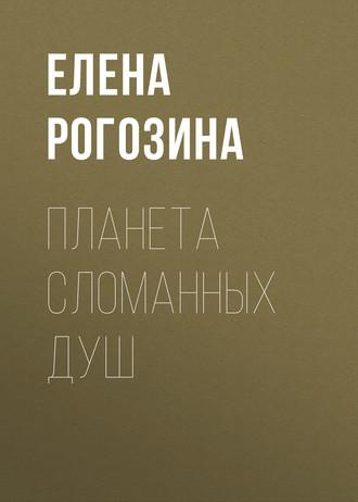 Елена Рогозина, Планета сломанных душ