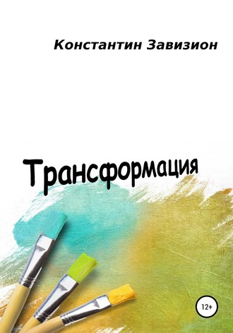 Константин Завизион, Трансформация