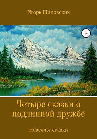 Игорь Шиповских, Четыре сказки о подлинной дружбе