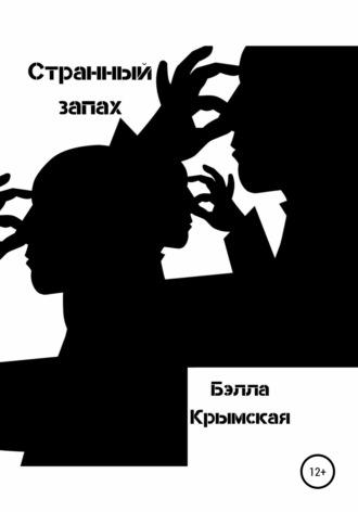 Бэлла Крымская, Странный запах