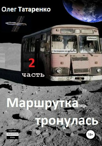 Олег Татаренко, Маршрутка тронулась. 2часть