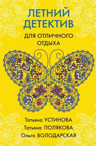 Татьяна Устинова, Татьяна Полякова, Летний детектив для отличного отдыха