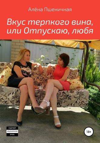 Елена Лихонина, Вкус терпкого вина, или Отпускаю, любя