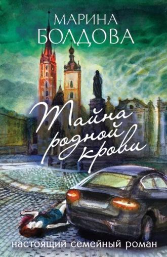 Марина Болдова, Тайна родной крови