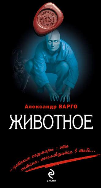 Александр Варго, Животное