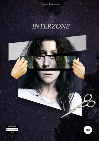 Елена Ромашова, Interzone
