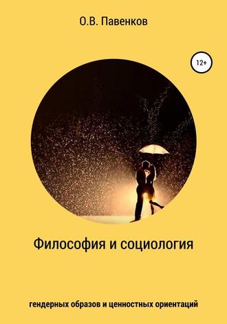 Олег Павенков, Философия и социология гендерных образов и ценностных ориентаций