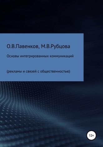 Олег Павенков, Мария Рубцова, Основы интегрированных коммуникаций (рекламы и связей с общественностью)