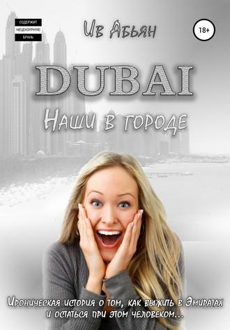 Ив Абьян, Дубай. Наши в городе