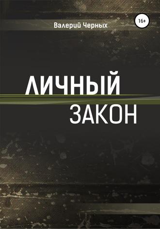 Валерий Черных, Личный закон