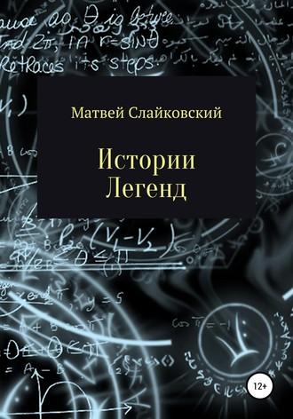 Матвей Слайковский, Истории Легенд