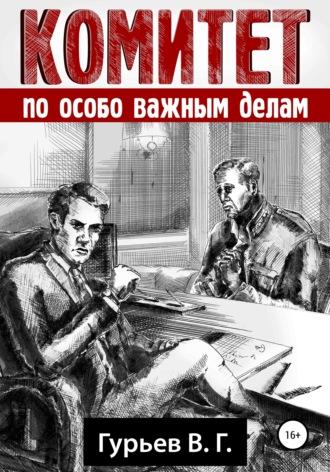 Владимир Гурьев, Комитет по особо важным делам
